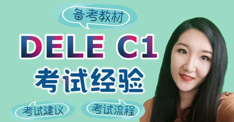 DELE C1 考试经验