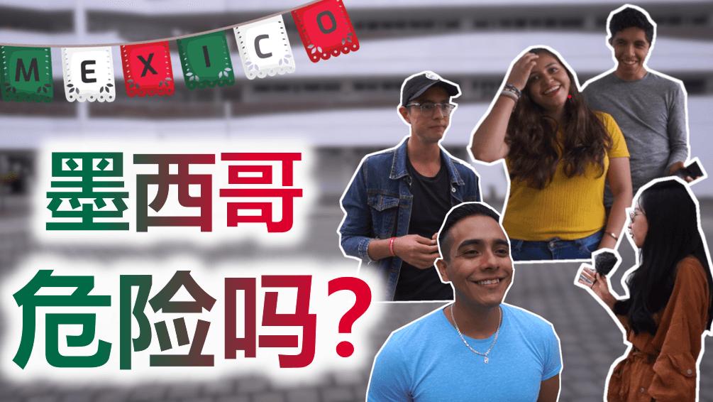 采访墨西哥人觉得墨西哥危险吗