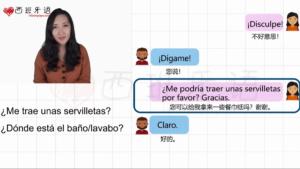 老师教如何用西班牙语点餐