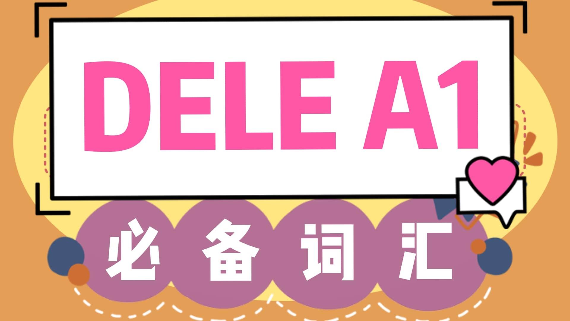 DELE A1西班牙语词汇表