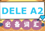DELE A2 词汇