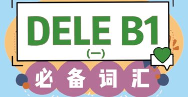 DELE B1必备西班牙语单词